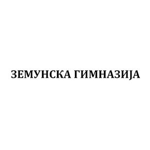 Zemunska gimnazija